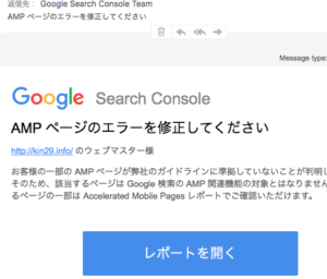 AMPページエラーメッセージ