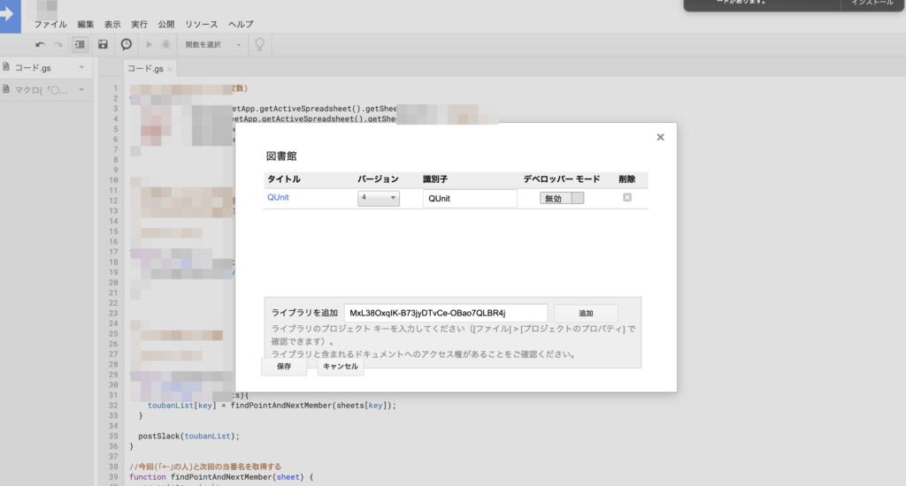 QUniyライブラリの追加