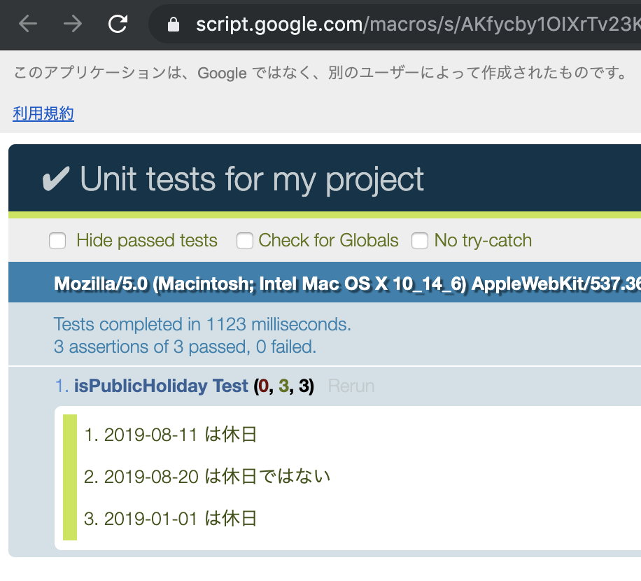 QUnitのテスト結果